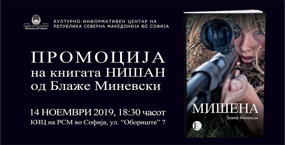 """Промоција на бугарското издание на книгата """"Нишан"""" од Блаже Миневски (банер)"""