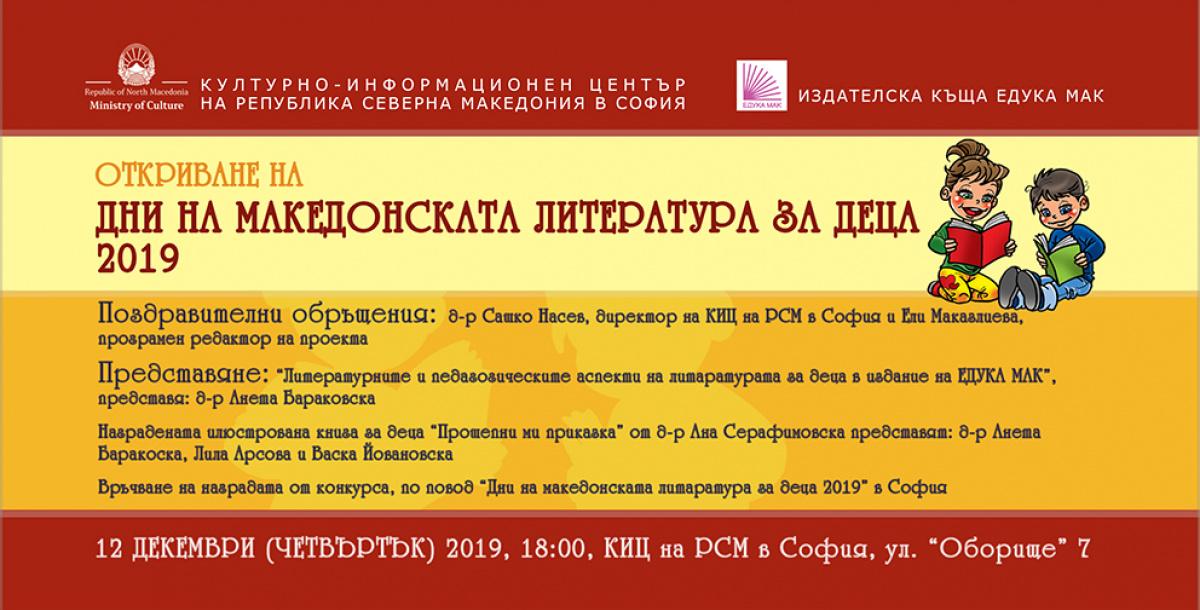 """Откриване на """"Дни на македонската литература за деца 2019"""" в София (банер)"""