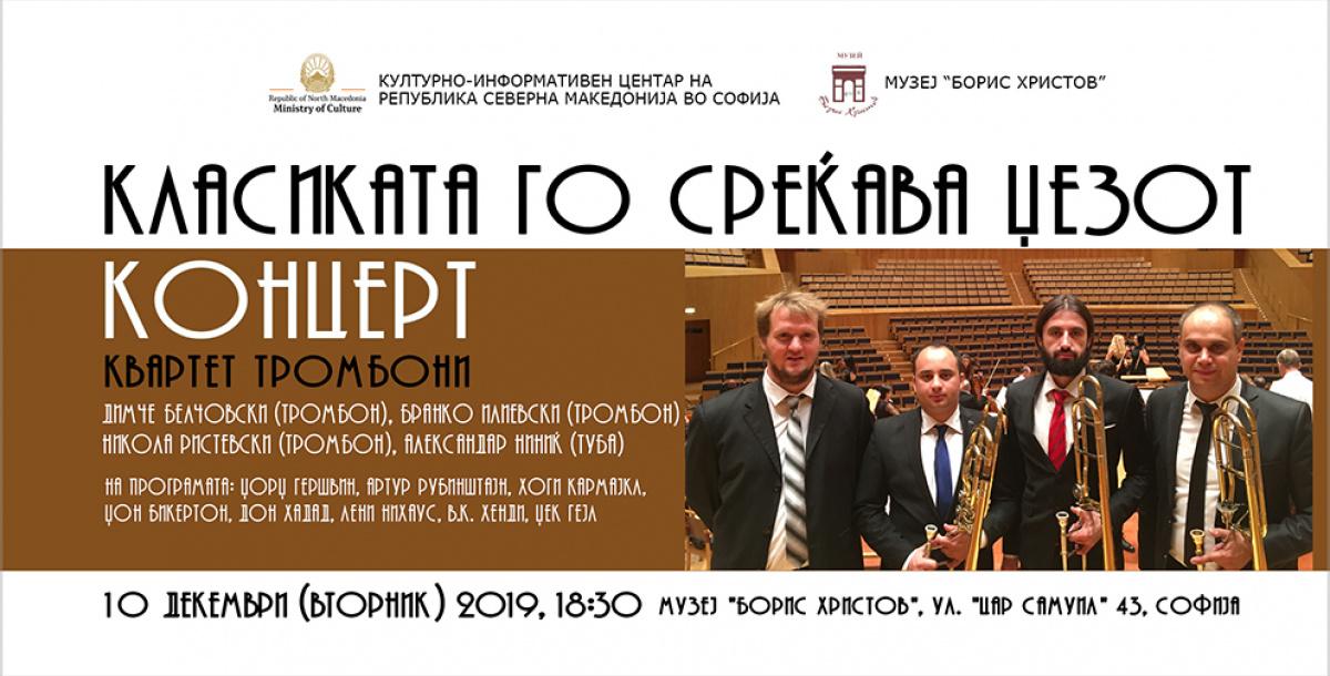 """Концерт """"Класиката го среќава Џезот"""" на Квартет тромбони во Музеј """"Борис Христов"""" во Софија (банер)"""