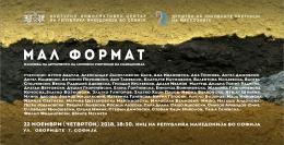 """Изложба """"Мал формат"""" на ДЛУМ во КИЦ на РМ во Софија (банер)"""