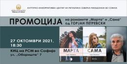 """Промоција на книгите """"Марта"""" и """"Сама"""" на Горјан Петревски во Софија (банер)"""