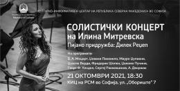 Солистички концерт на Илина Митревска во КИЦ на РСМ во Софија (банер)