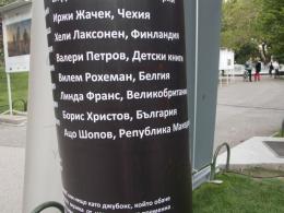 Поезија од 16 македонски автори на Европската ноќ на литературата во Софија (фотографија)